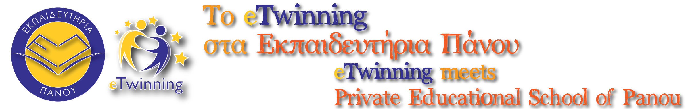 eTwinning meets Private Educational School of Panou